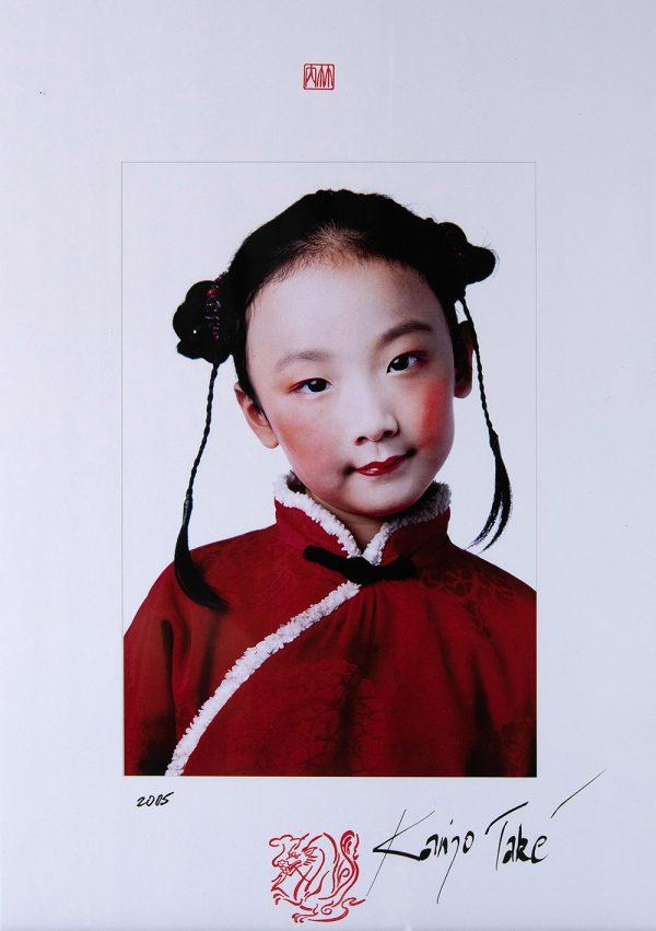 Kanjo Take, YüYü (1), Fotografie
